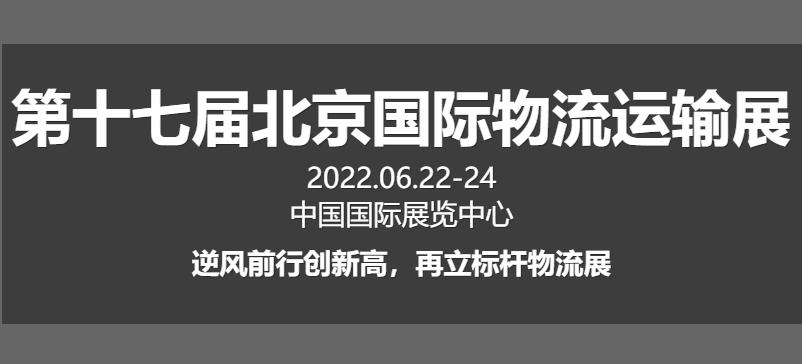 2022第十七屆北京國際物流與運輸系統技術設備展覽會