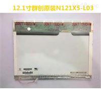 12.1寸群創原裝N121X5-L03